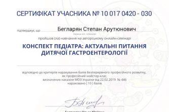 Бегларян Степан сертификат7