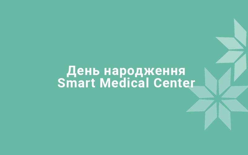 День рождения Smart Medical Center
