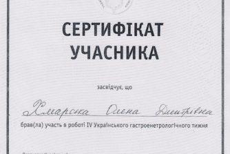 Хмарська Олена сертификат