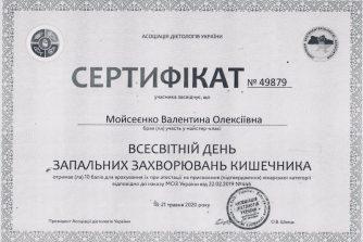 Мойсеенко Валентина сертификат