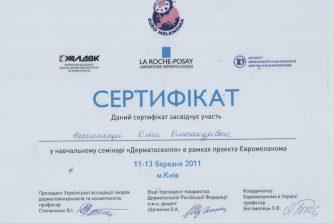 Непоящая Ольга сертификат