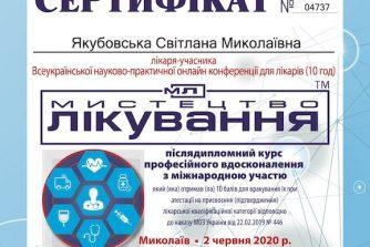 Якубовська Світлана Миколаївна сертификат