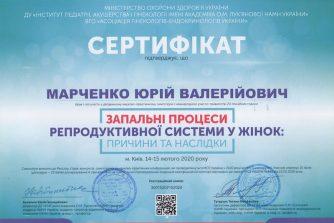 Юрий Марченко сертификат