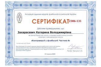 Захарасевич Екатерина сертификат