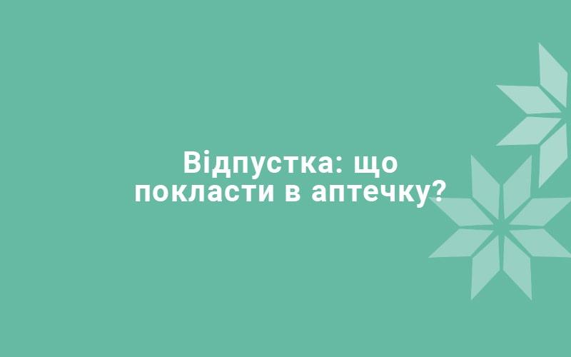 Отпуск: что положить в аптечку?