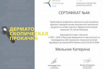 Мельник Катерина сертифікат