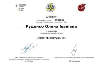 Руденко Олена Іванівна сертифікат