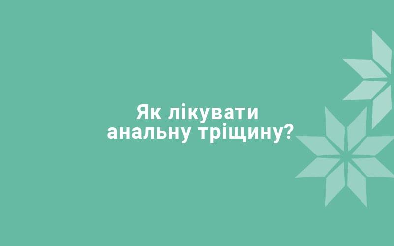 Как лечить анальную трещину?