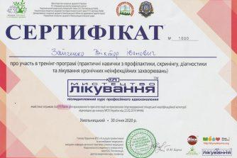 сертификат Зайченка