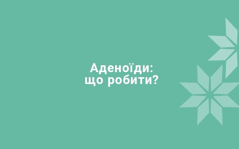 Аденоиды: что делать?