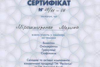 мирошниченко марина сертификат