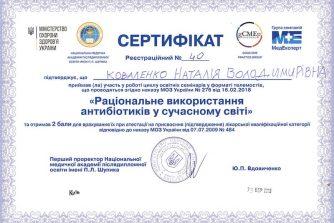 сертификат Коваленко НВ