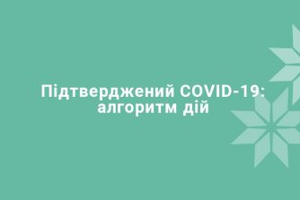 Подтвержденный COVID-19: алгоритм действий