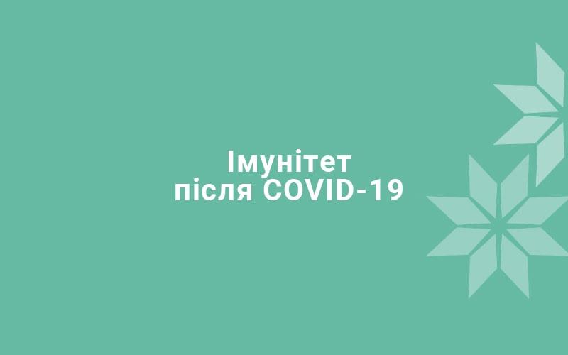 Иммунитет после COVID-19