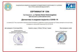 орлова сертификат