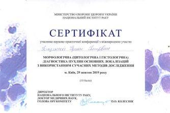Пикульская сертификат