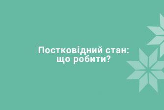 Постковид: что делать?