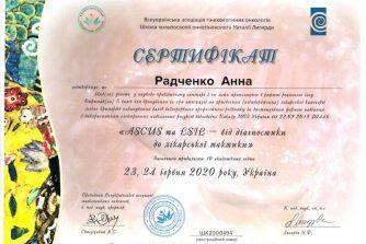 Радченко сертификат