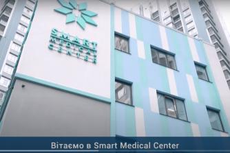 вітаємо у smart medical center