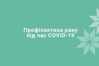 Профилактика рака при COVID-19