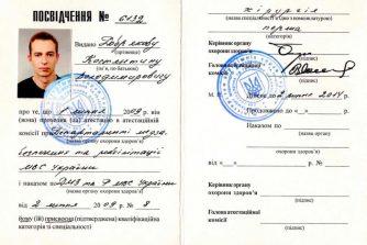 Добряков Константин сертификат