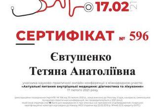 Евтушенко сертификат