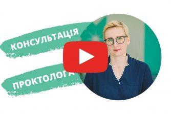 Иванченко проктолог видео-2