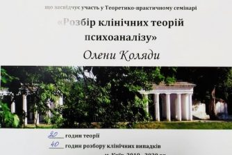 Коляда Олена сертификат