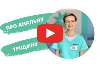 Мандрика проктолог видео-2