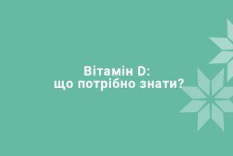 Витамин D: что нужно знать?