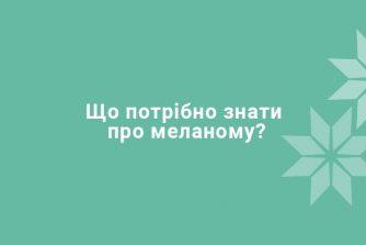 Меланома: лечение, диагностика, риски