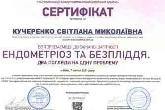 кучеренко сертификат