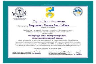 Євтушенко сертифікат