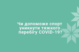 Новое исследование о физической активности и коронавирусе: поможет ли спорт избежать тяжелого течения COVID-19?
