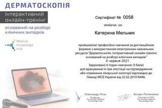 Катерина Мельник сертифікат