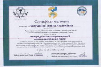 Євтушенко Тетяна сертифікат