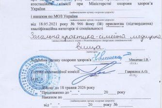 Веселова сертификат