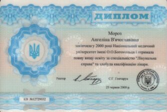 Мороз сертифікат