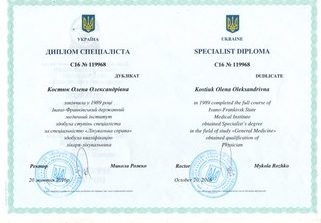 костюк сертификат