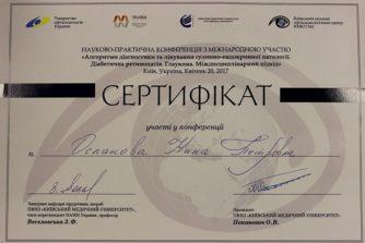 конференция-сертификат-оспанова