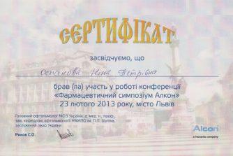 сертификат оспанова алкон 2
