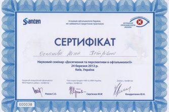 сертификат оспанова асоциация офтальмологов