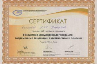 сертификат оспанова возрастная макулярная деградация