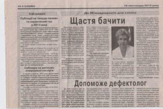 статья оспановой в газете слово