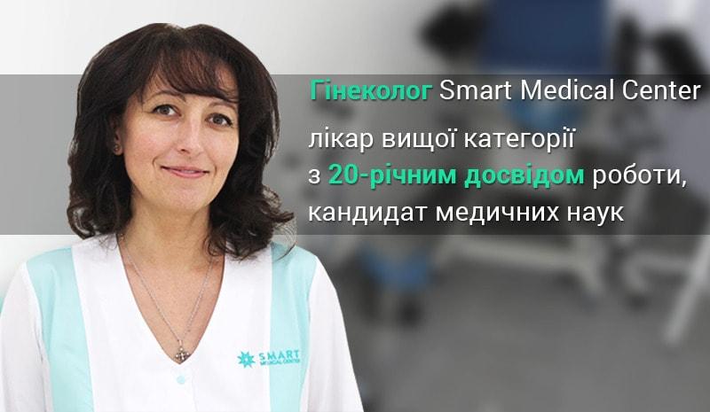 Вікторія Колесник, гінеколог Смарт Медікал Центр
