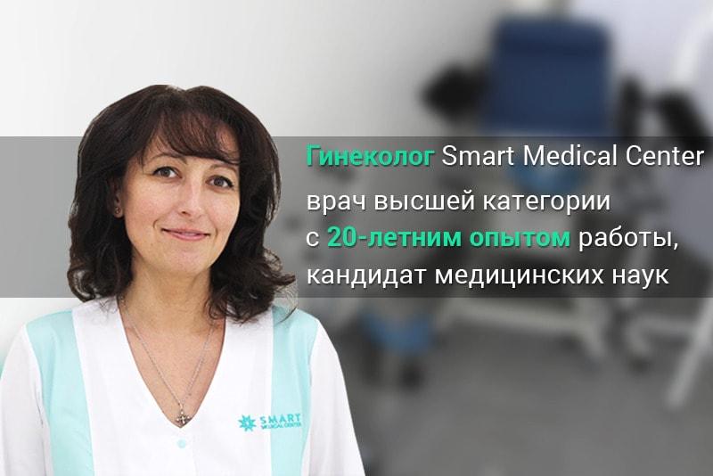 Виктория Колесник, гинеколог Смарт Медикал Центр