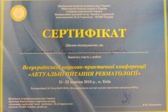 Коваленко Сергей - сертификат 34
