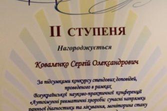 Коваленко Сергей - диплом 4
