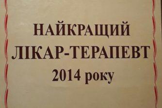 Баркар Оксана Николаевна - лучший терапевт