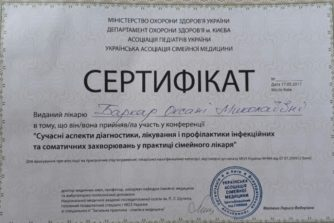 Баркар Оксана Николаевна - сертификат 3